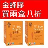 金蜂膠買2盒享八折優惠套裝Health Pro Bee Propolis 90's
