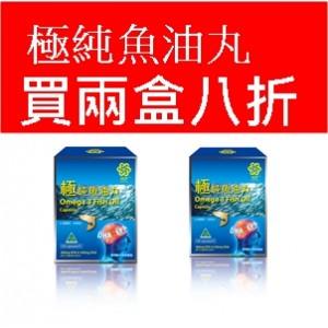 極純魚油丸買兩盒享八折優惠套裝 Health Pro Omega 3 Fish Oil 150's