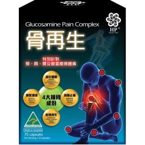 骨再生  Glucosamine Pain Complex 75's